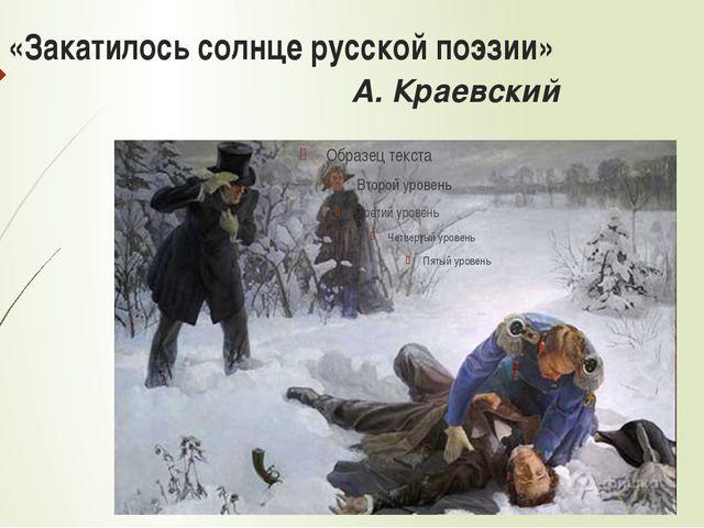 «Закатилось солнце русской поэзии» А. Краевский