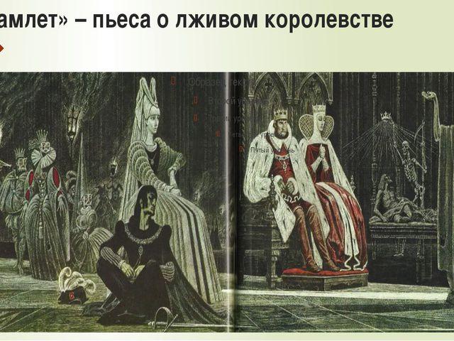 «Гамлет» – пьеса о лживом королевстве