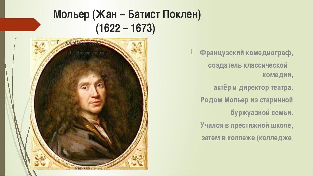Мольер (Жан – Батист Поклен) (1622 – 1673) Французский комедиограф, создатель...