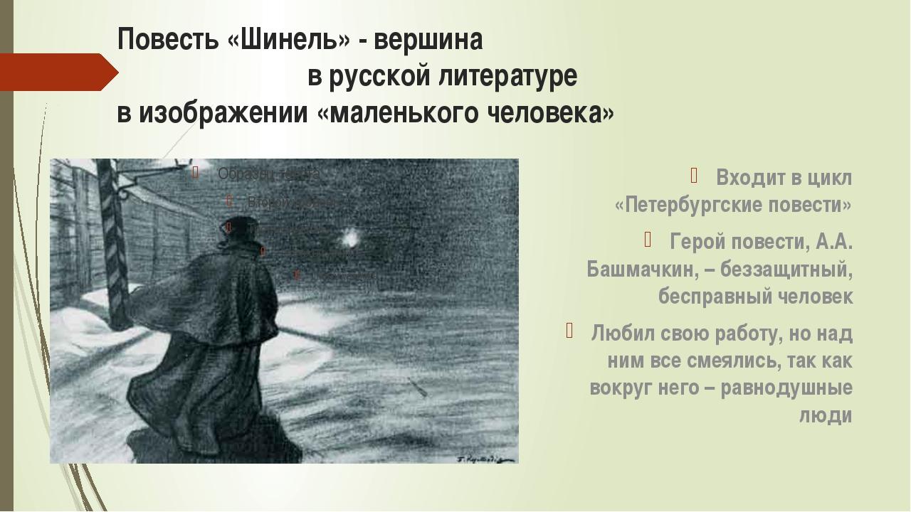Повесть «Шинель» - вершина в русской литературе в изображении «маленького чел...