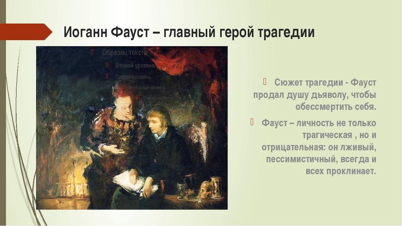 Иоганн Фауст – главный герой трагедии Сюжет трагедии - Фауст продал душу дьяв...