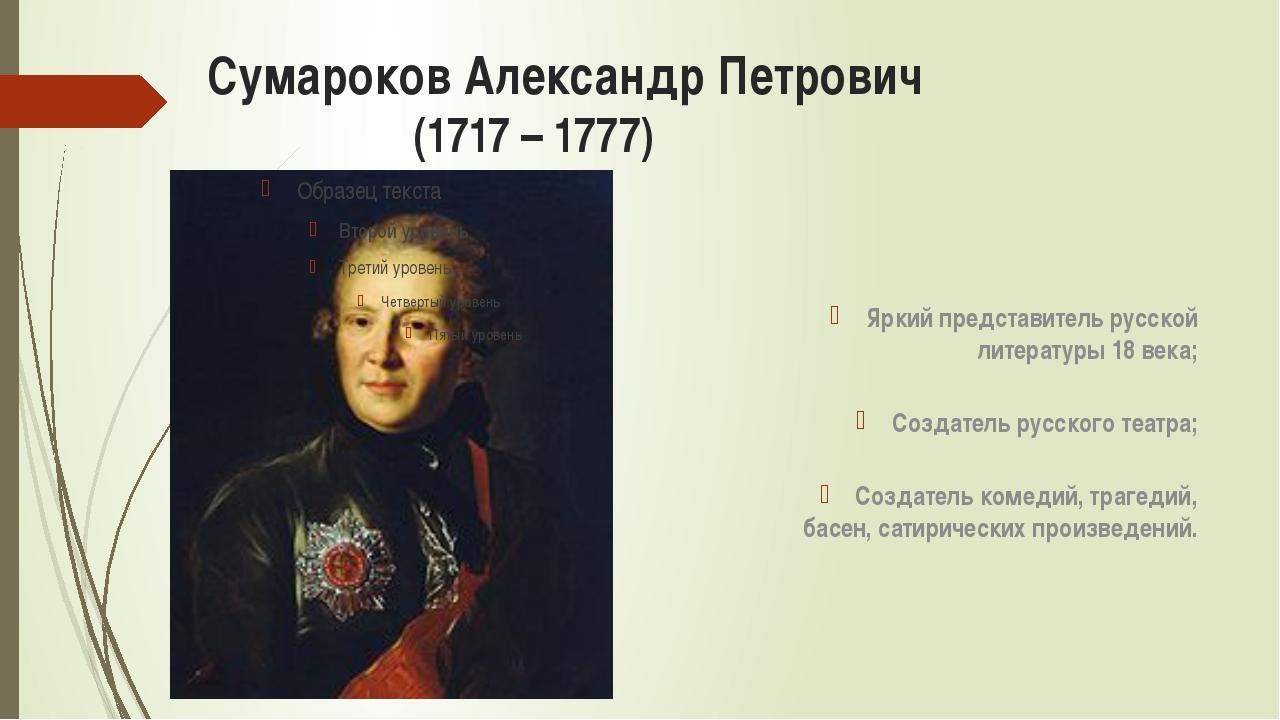 Сумароков Александр Петрович (1717 – 1777) Яркий представитель русской литера...