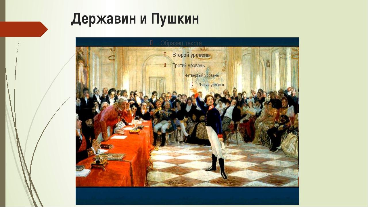 Державин и Пушкин