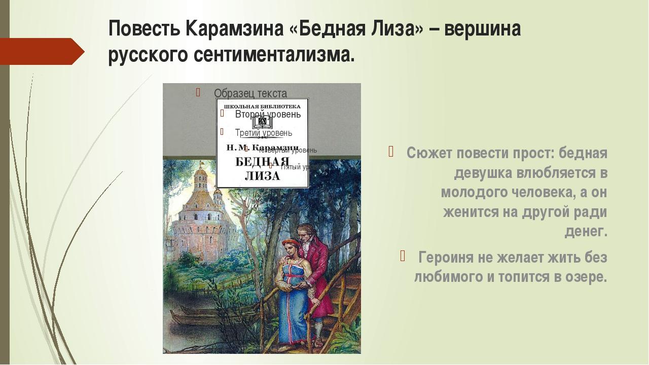 Повесть Карамзина «Бедная Лиза» – вершина русского сентиментализма. Сюжет пов...