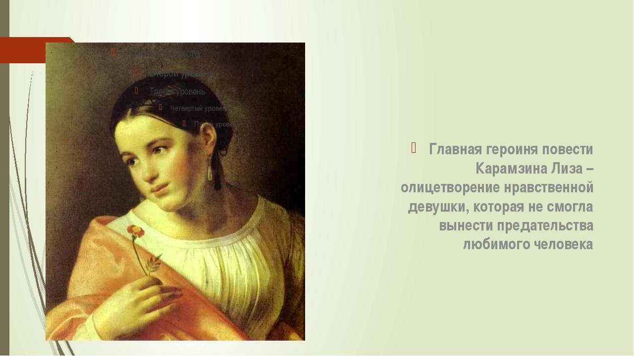 Главная героиня повести Карамзина Лиза – олицетворение нравственной девушки,...