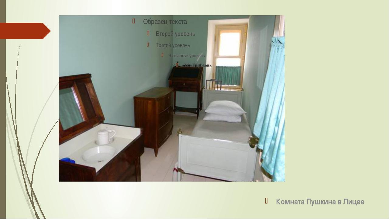 Комната Пушкина в Лицее