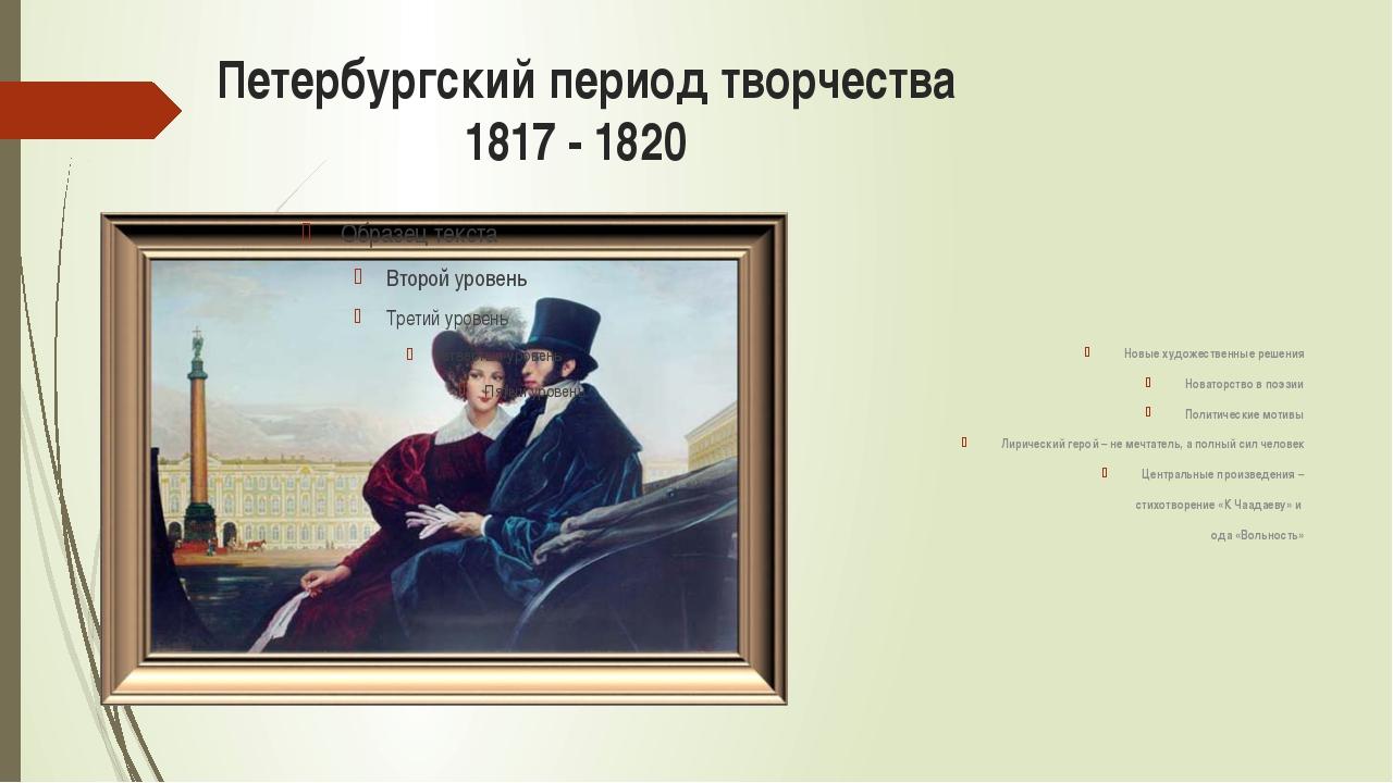 Петербургский период творчества 1817 - 1820 Новые художественные решения Нова...