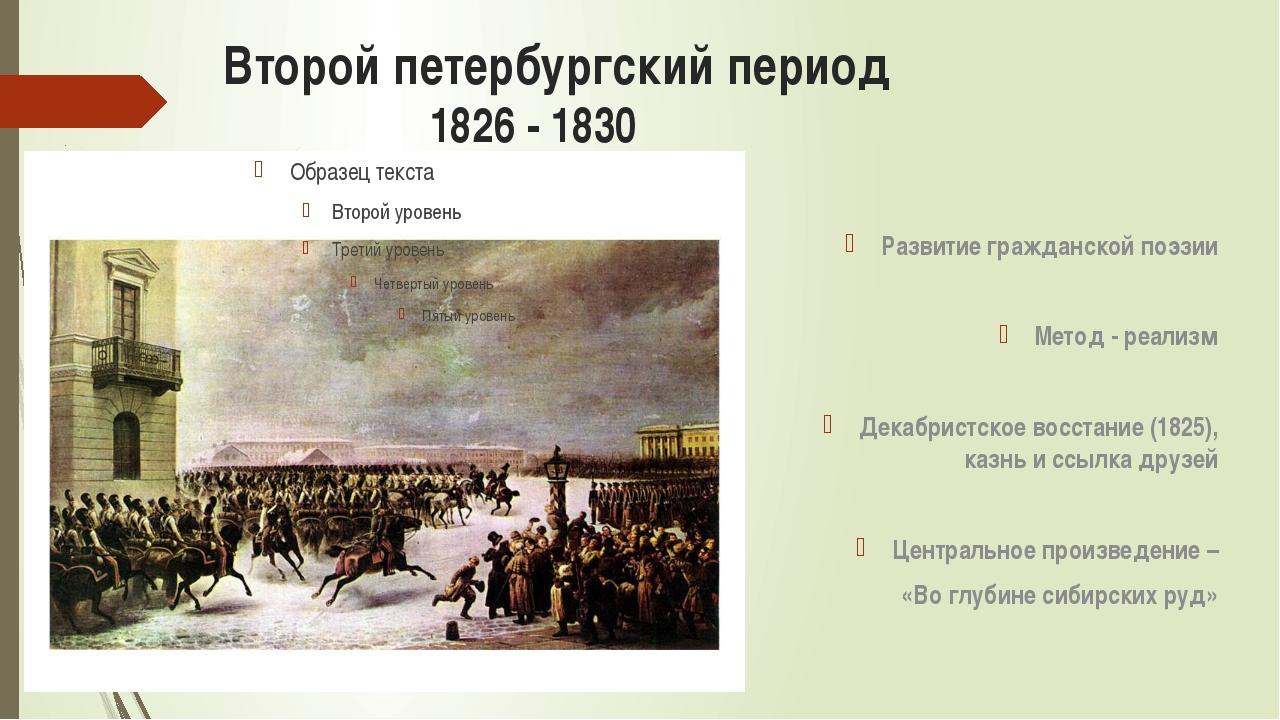 Второй петербургский период 1826 - 1830 Развитие гражданской поэзии Метод - р...