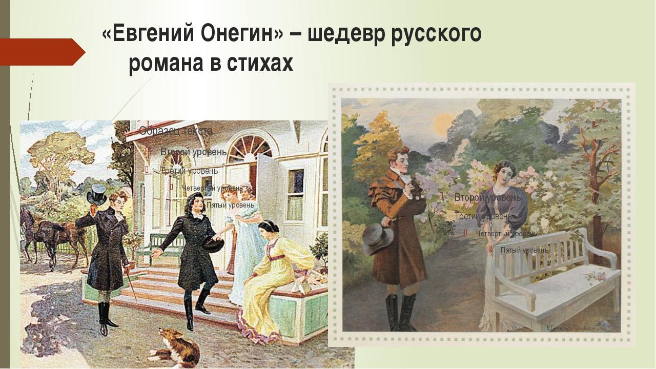 «Евгений Онегин» – шедевр русского романа в стихах
