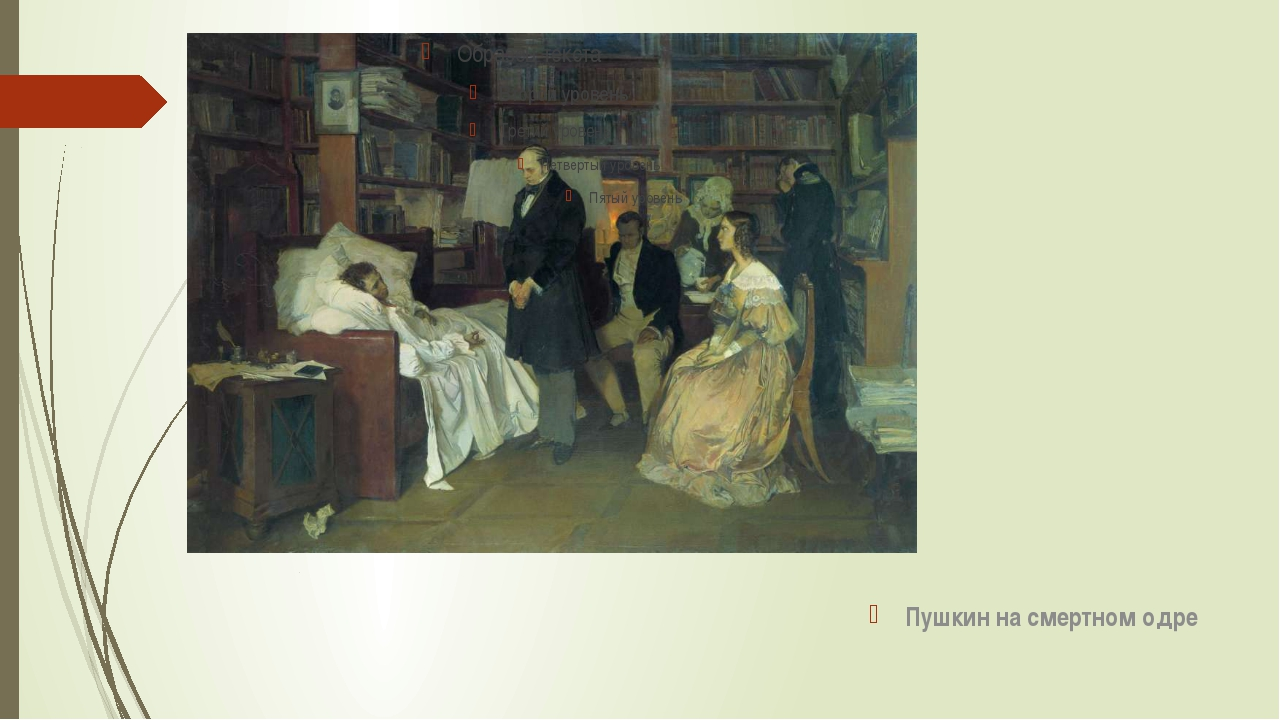Пушкин на смертном одре