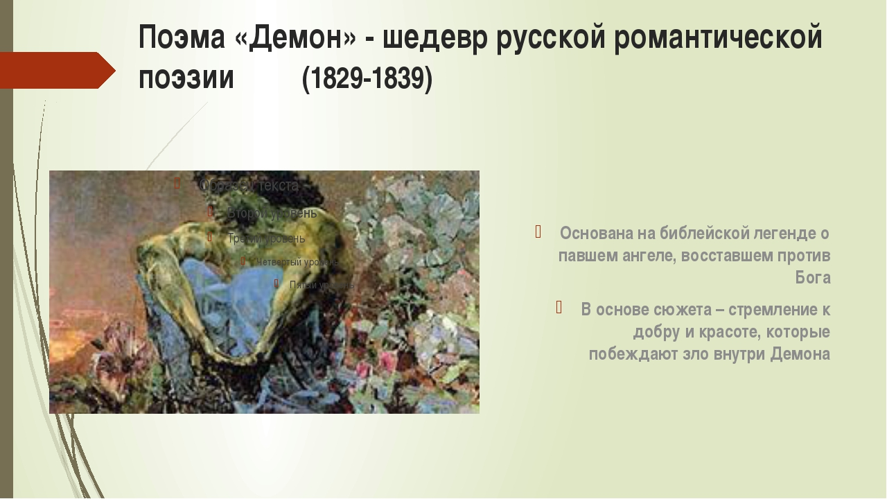 Поэма «Демон» - шедевр русской романтической поэзии (1829-1839) Основана на б...