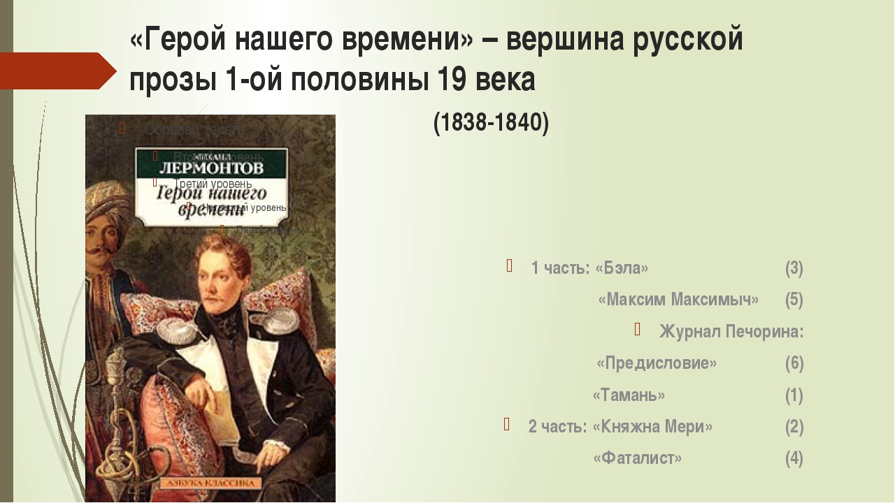 «Герой нашего времени» – вершина русской прозы 1-ой половины 19 века (1838-18...