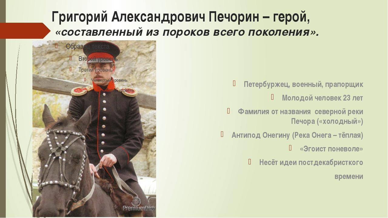 Григорий Александрович Печорин – герой, «составленный из пороков всего поколе...