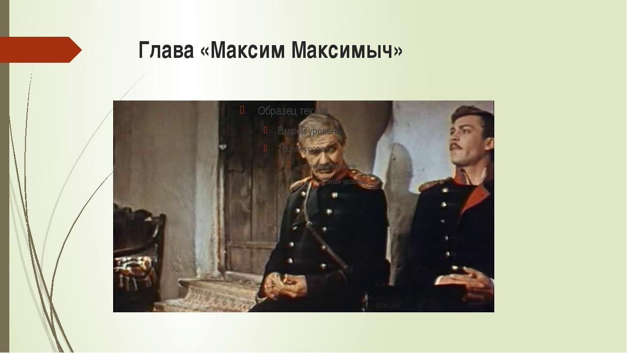 Глава «Максим Максимыч»
