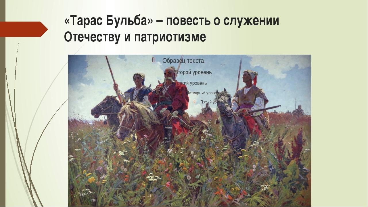«Тарас Бульба» – повесть о служении Отечеству и патриотизме