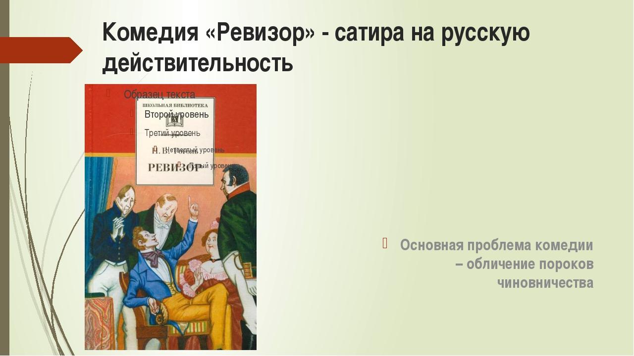 Комедия «Ревизор» - сатира на русскую действительность Основная проблема коме...