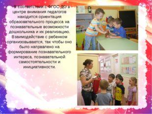 В соответствии с ФГОС ДО в центре внимания педагогов находится ориентация об
