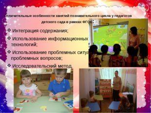 Отличительные особенности занятий познавательного цикла у педагогов детского