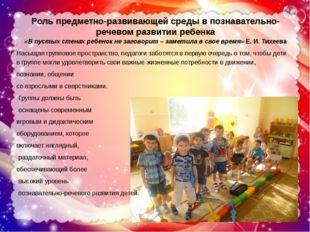 Роль предметно-развивающей среды в познавательно-речевом развитии ребенка «В