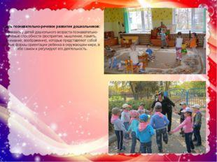 Цель познавательно-речевое развитие дошкольников: развивать у детей дошкольн
