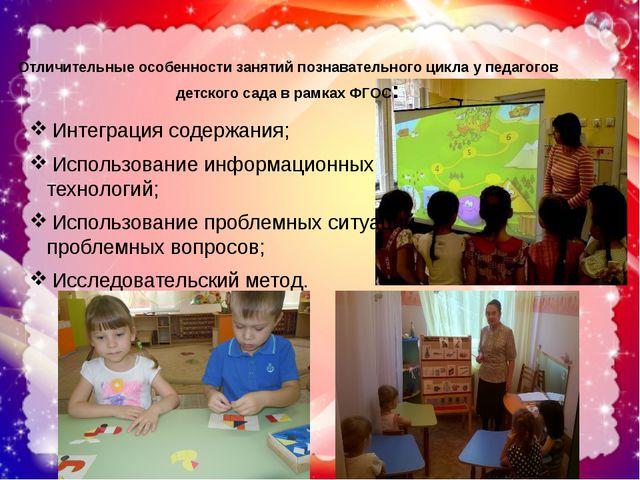 Отличительные особенности занятий познавательного цикла у педагогов детского...