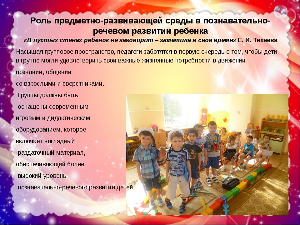 Роль предметно-развивающей среды в познавательно-речевом развитии ребенка «В...