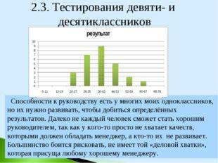 2.3. Тестирования девяти- и десятиклассников Способности к руководству есть у
