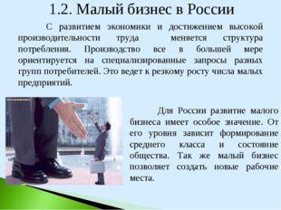 1.2. Малый бизнес в России С развитием экономики и достижением высокой прои