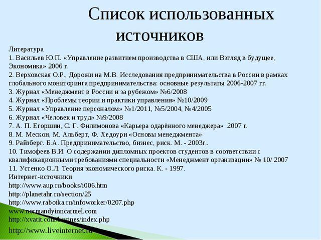 Список использованных источников Литература 1. Васильев Ю.П. «Управление раз...