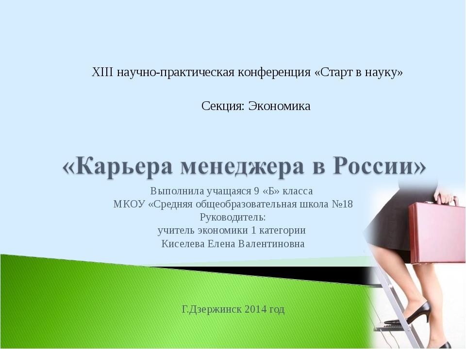 Выполнила учащаяся 9 «Б» класса МКОУ «Средняя общеобразовательная школа №18 Р...