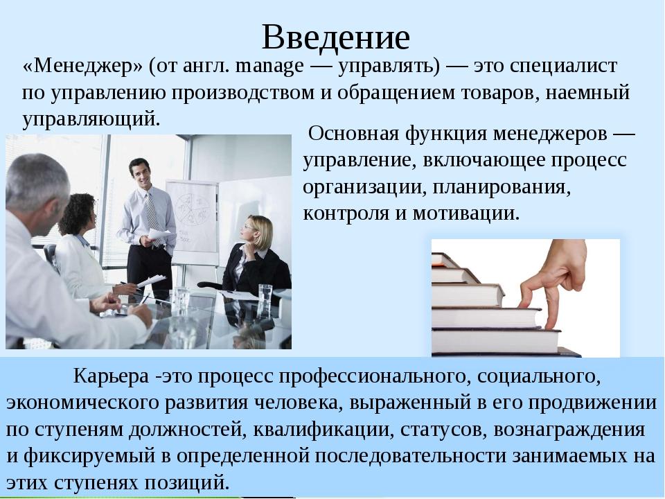 Введение «Менеджер» (от англ. manage — управлять) — это специалист по управле...