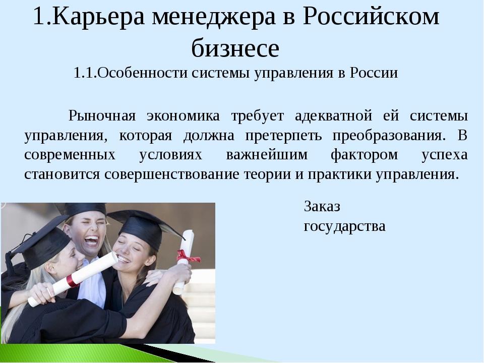 1.Карьера менеджера в Российском бизнесе 1.1.Особенности системы управления в...