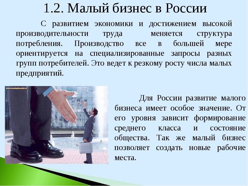 1.2. Малый бизнес в России С развитием экономики и достижением высокой прои...