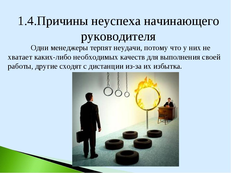 1.4.Причины неуспеха начинающего руководителя Одни менеджеры терпят неудачи...