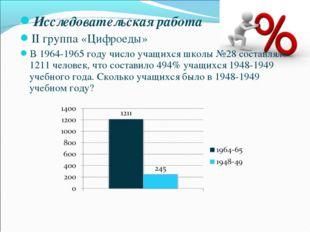 Исследовательская работа II группа «Цифроеды» В 1964-1965 году число учащихся