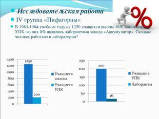 Исследовательская работа IV группа «Пифагорцы» В 1983-1984 учебном году из 12