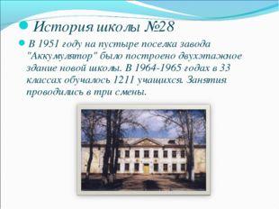 """История школы №28 В 1951 году на пустыре поселка завода """"Аккумулятор"""" было по"""