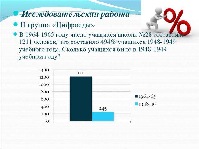 Исследовательская работа II группа «Цифроеды» В 1964-1965 году число учащихся...