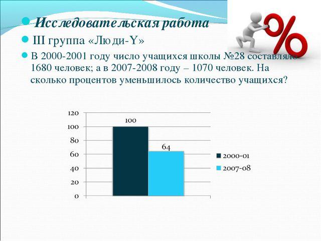 Исследовательская работа III группа «Люди-Y» В 2000-2001 году число учащихся...