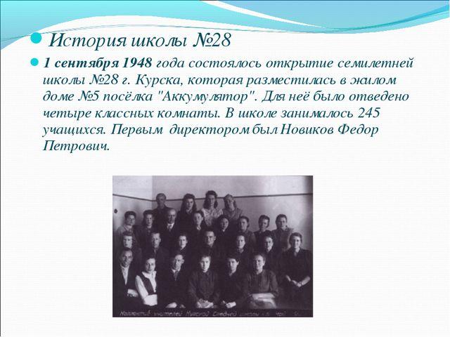 История школы №28 1 сентября 1948 года состоялось открытие семилетней школы №...