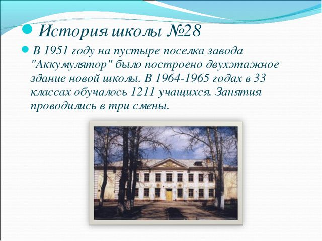 """История школы №28 В 1951 году на пустыре поселка завода """"Аккумулятор"""" было по..."""