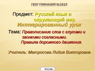 Предмет: Русский язык и окружающий мир Тема: Правописание слов с глухими и зв
