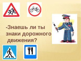 -Знаешь ли ты знаки дорожного движения?