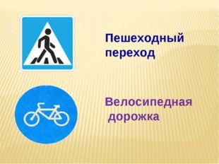 Пешеходный переход Велосипедная дорожка