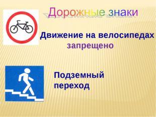 Движение на велосипедах запрещено Подземный переход