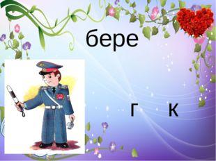 бере г к