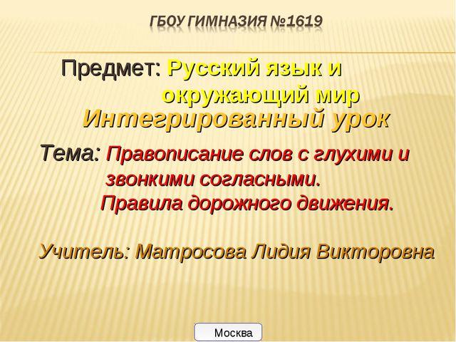 Предмет: Русский язык и окружающий мир Тема: Правописание слов с глухими и зв...