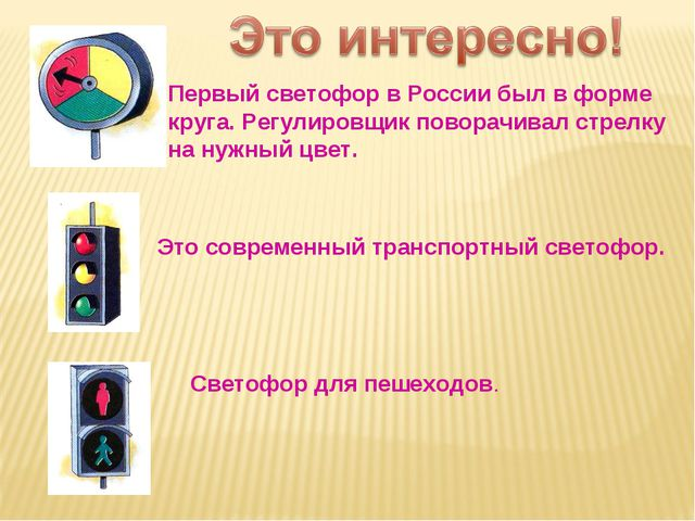 Первый светофор в России был в форме круга. Регулировщик поворачивал стрелку...