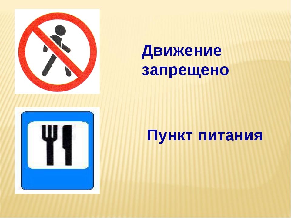 Движение запрещено Пункт питания