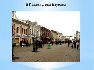 В Казани улица Баумана
